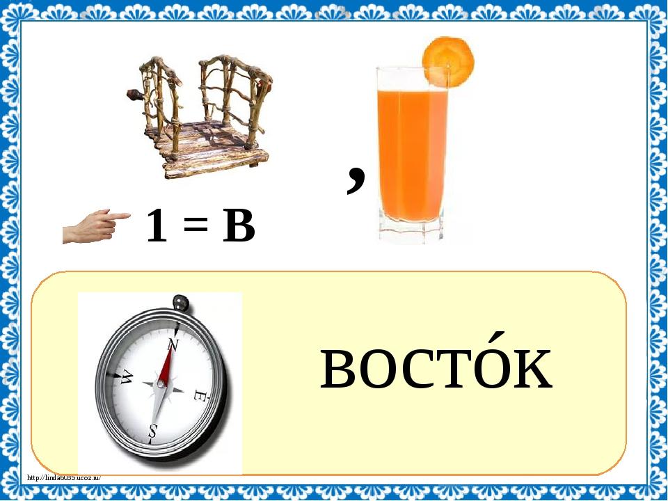 ? востóк 1 = В , http://linda6035.ucoz.ru/