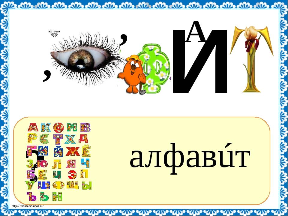 ? алфавúт И А , , http://linda6035.ucoz.ru/