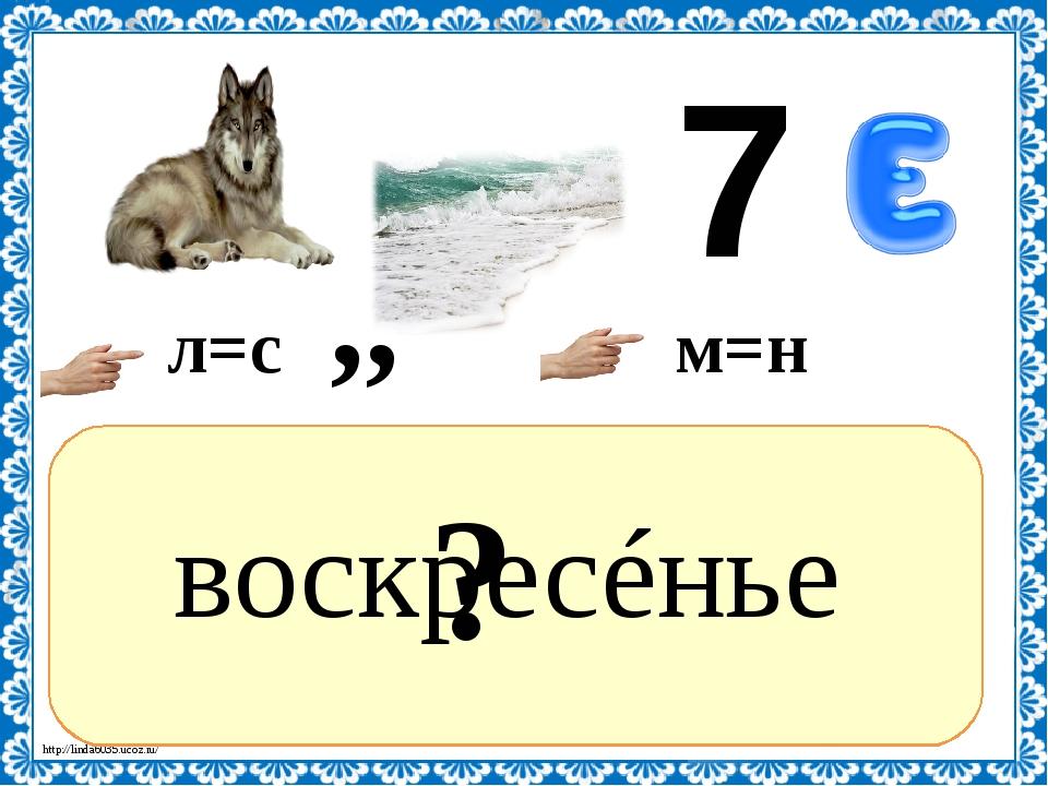 ? воскресéнье л=с ,, м=н 7 http://linda6035.ucoz.ru/