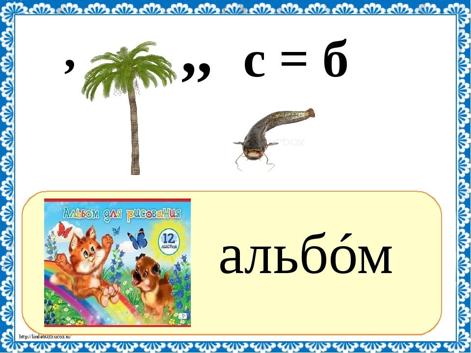 ? альбóм с = б , ,, http://linda6035.ucoz.ru/