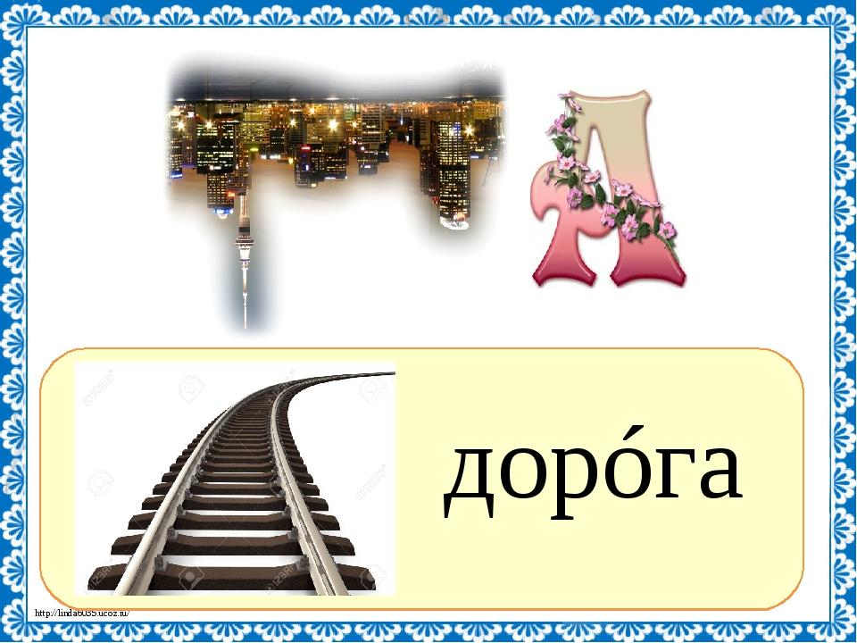 ? дорóга http://linda6035.ucoz.ru/