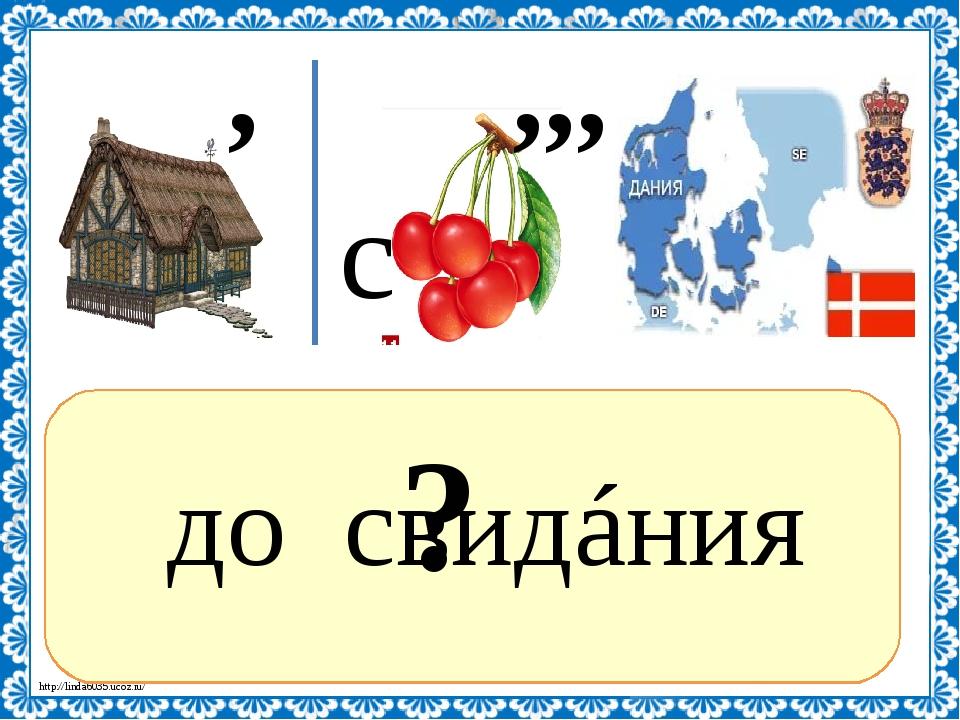 ? до свидáния с ,,, , http://linda6035.ucoz.ru/