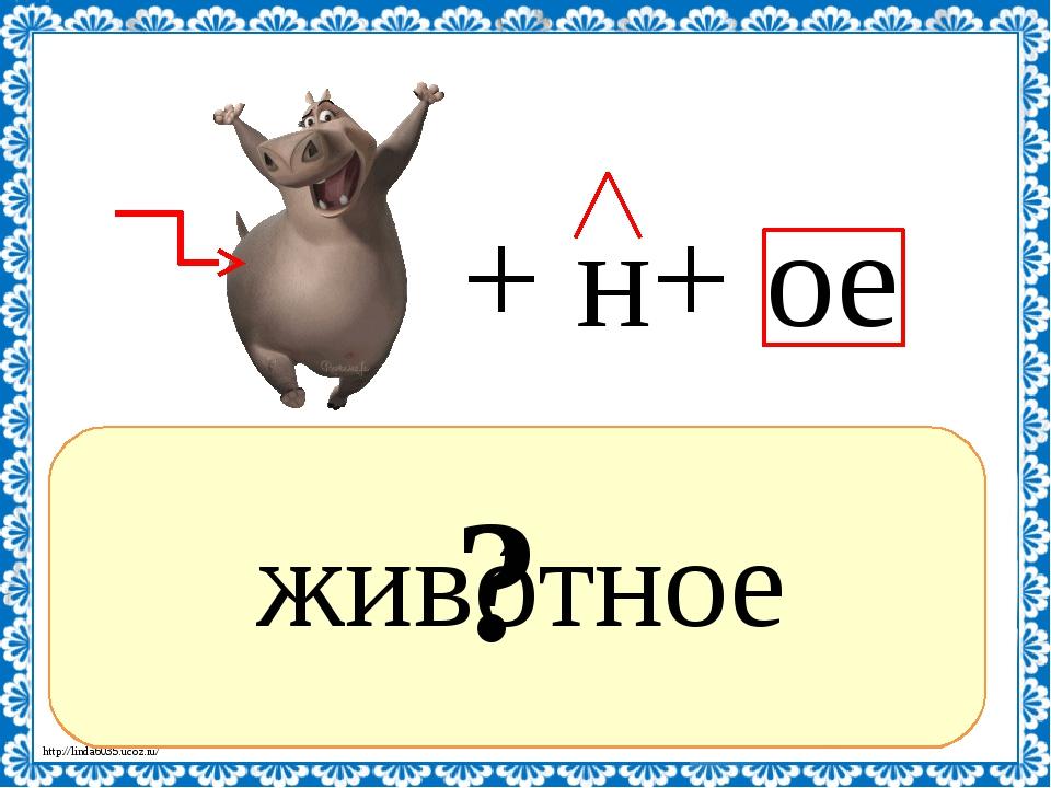 ? живóтное + н+ ое http://linda6035.ucoz.ru/