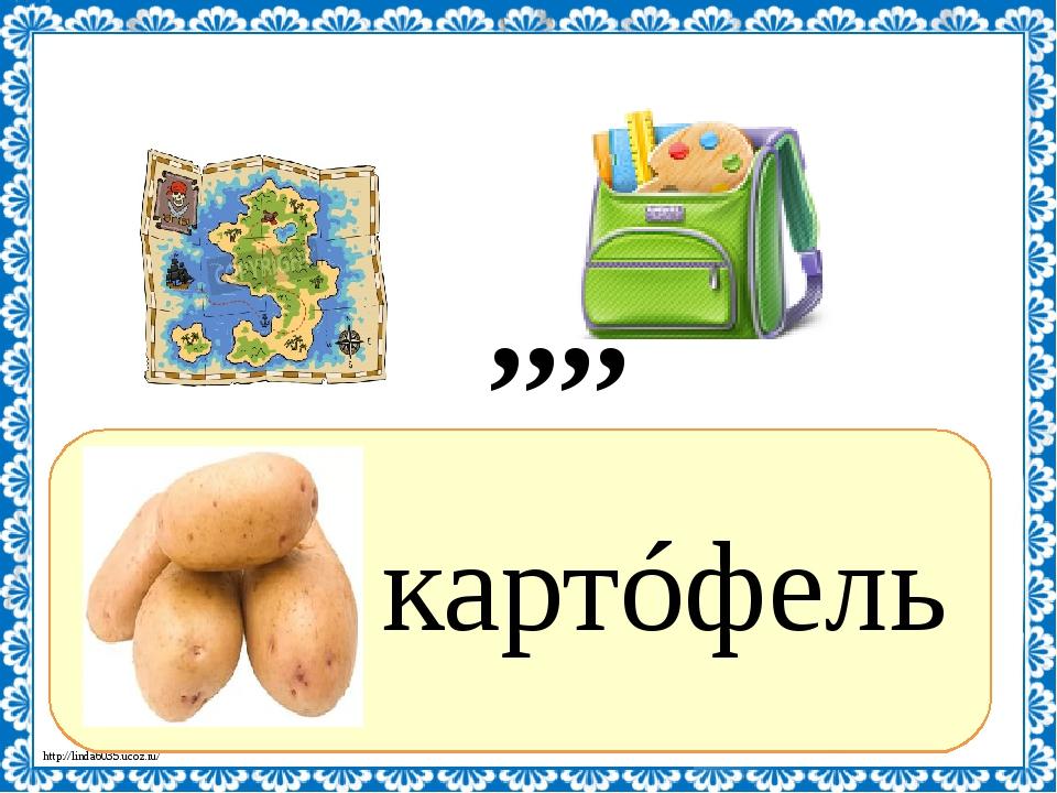 ? картóфель ,,,, 1, 2, 3, 4, 5=ó http://linda6035.ucoz.ru/