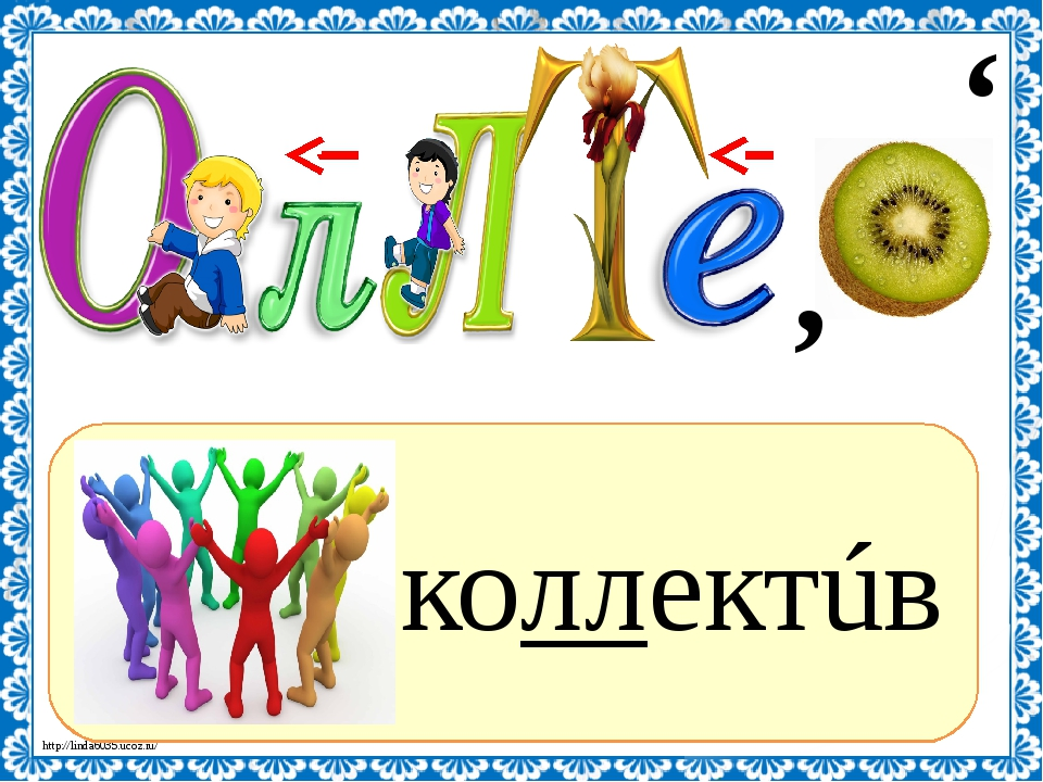 ? коллектúв , , http://linda6035.ucoz.ru/