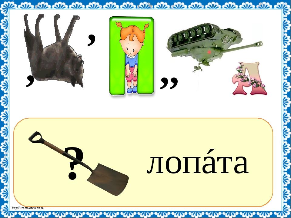 ? лопáта , , ,, http://linda6035.ucoz.ru/
