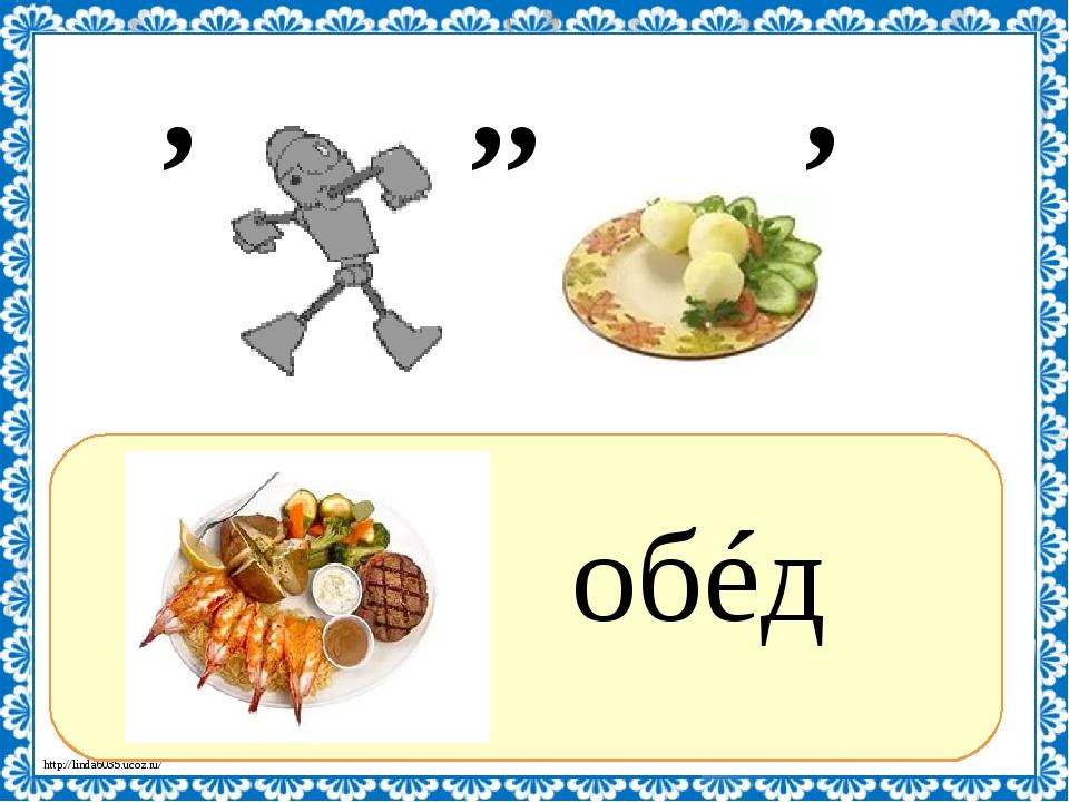 ? обéд ,, , , http://linda6035.ucoz.ru/
