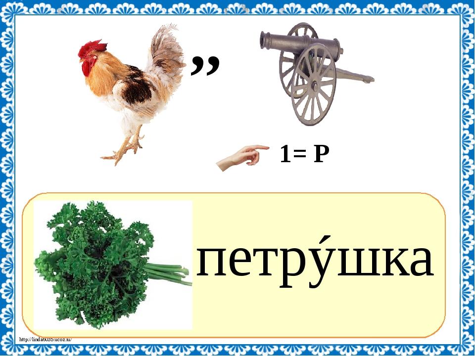 ? петрýшка ,, 1= Р http://linda6035.ucoz.ru/