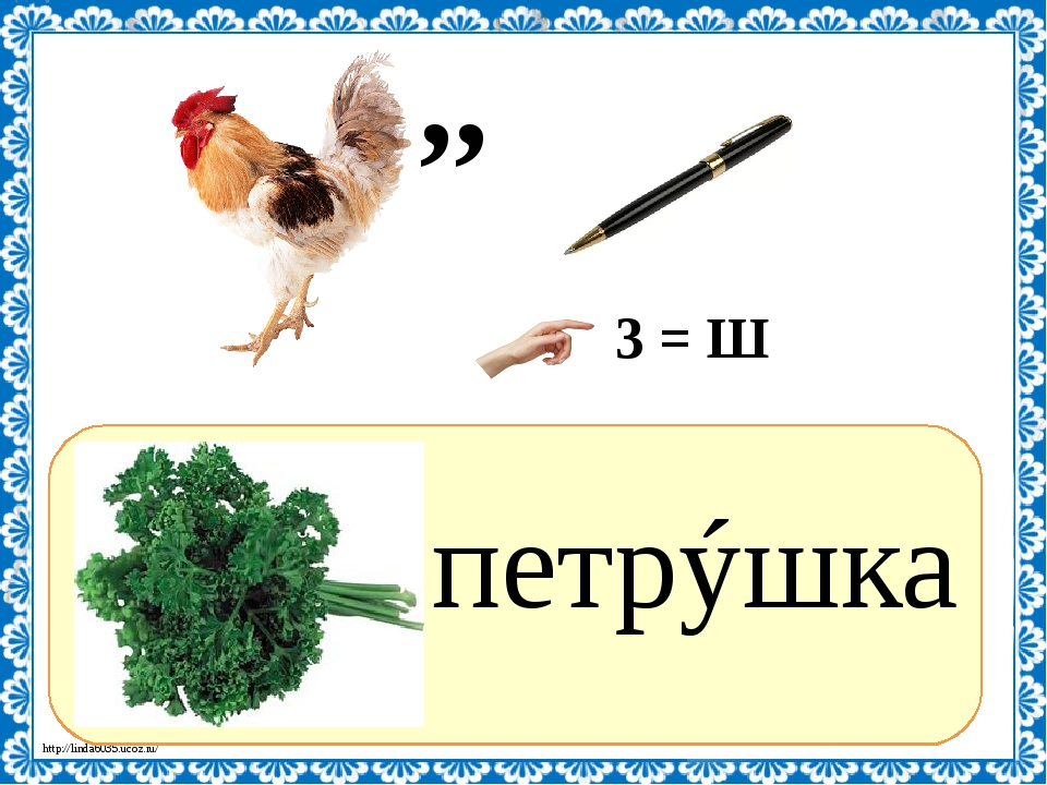 ? петрýшка ,, 3 = Ш http://linda6035.ucoz.ru/