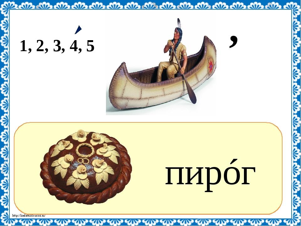 ? пирóг , 1, 2, 3, 4, 5 http://linda6035.ucoz.ru/