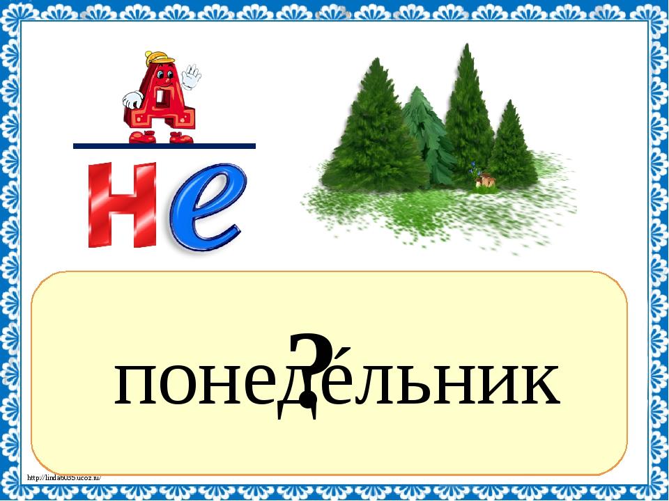 ? понедéльник http://linda6035.ucoz.ru/