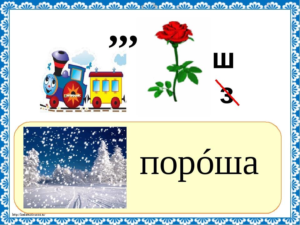 ? порóша ш з ,,, http://linda6035.ucoz.ru/