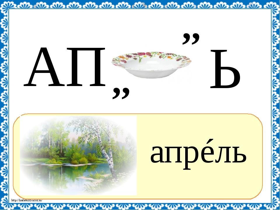 ? апрéль АП ,, ,, Ь http://linda6035.ucoz.ru/