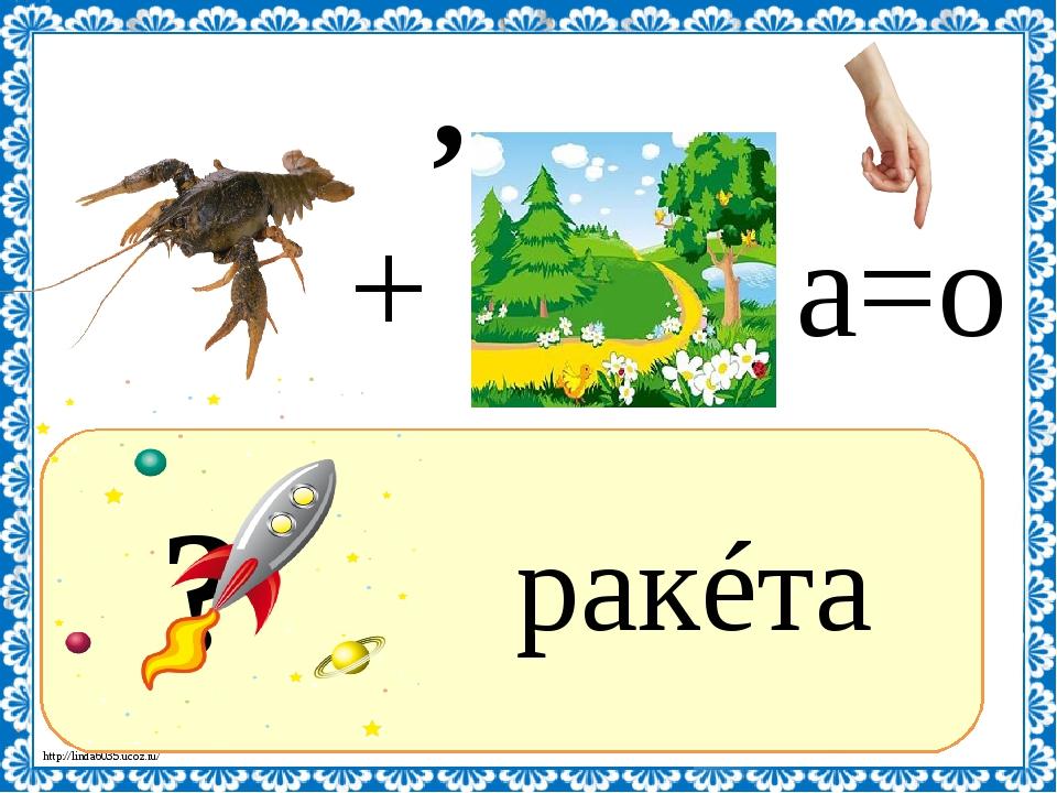 ? ракéта + , а=о http://linda6035.ucoz.ru/