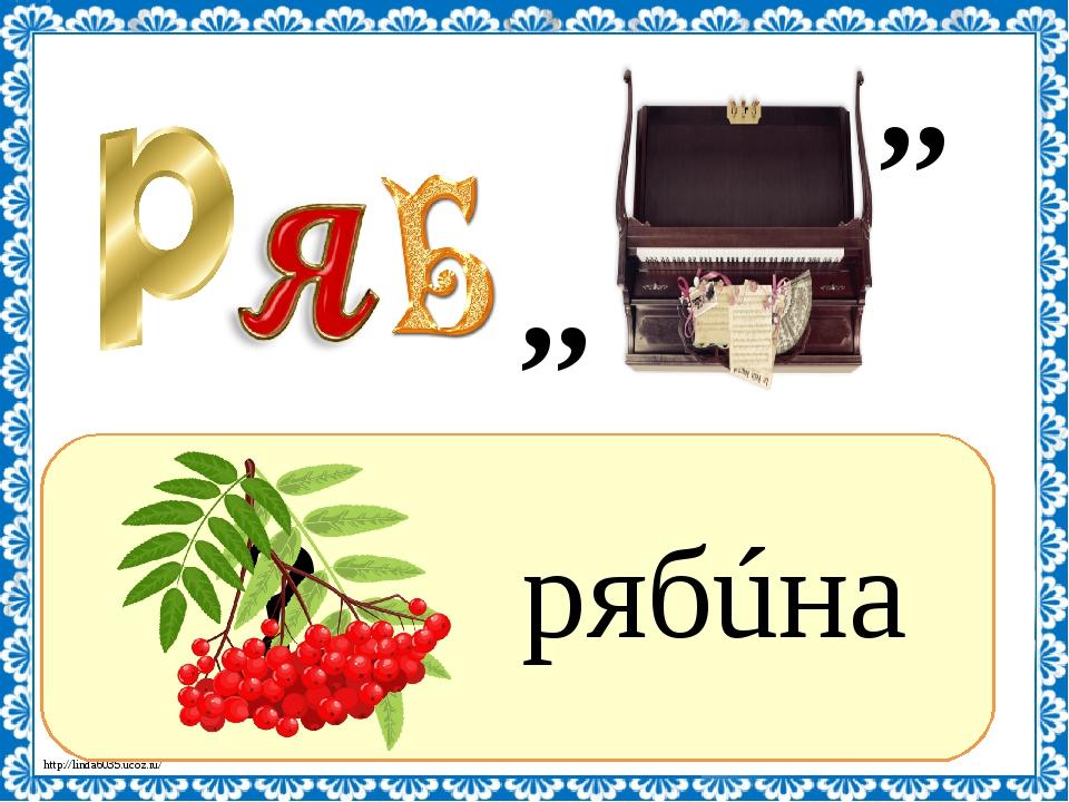 ? рябúна ,, ,, http://linda6035.ucoz.ru/