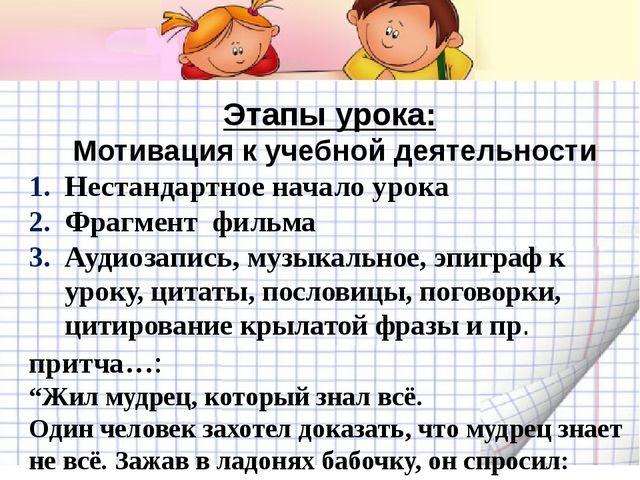 Этапы урока: Мотивация к учебной деятельности Нестандартное начало урока Фра...