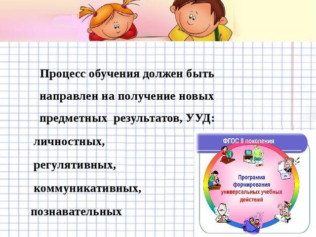Процесс обучения должен быть направлен на получение новых предметных результ...