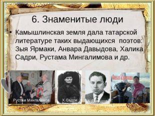 6. Знаменитые люди Камышлинская земля дала татарской литературе таких выдающи