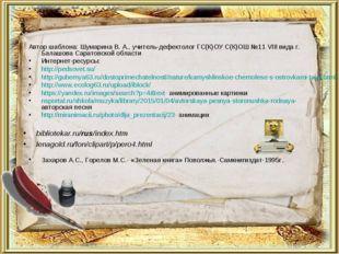 bibliotekar.ru/rus/index.htm lenagold.ru/fon/clipart/p/pero4.html Автор шабл