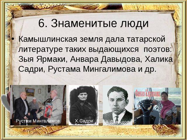 6. Знаменитые люди Камышлинская земля дала татарской литературе таких выдающи...