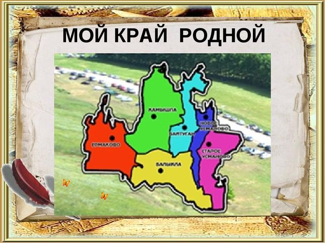 МОЙ КРАЙ РОДНОЙ .