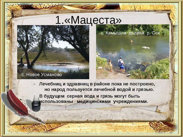 1.«Мацеста» Лечебниц и здравниц в районе пока не построено, но народ пользует...