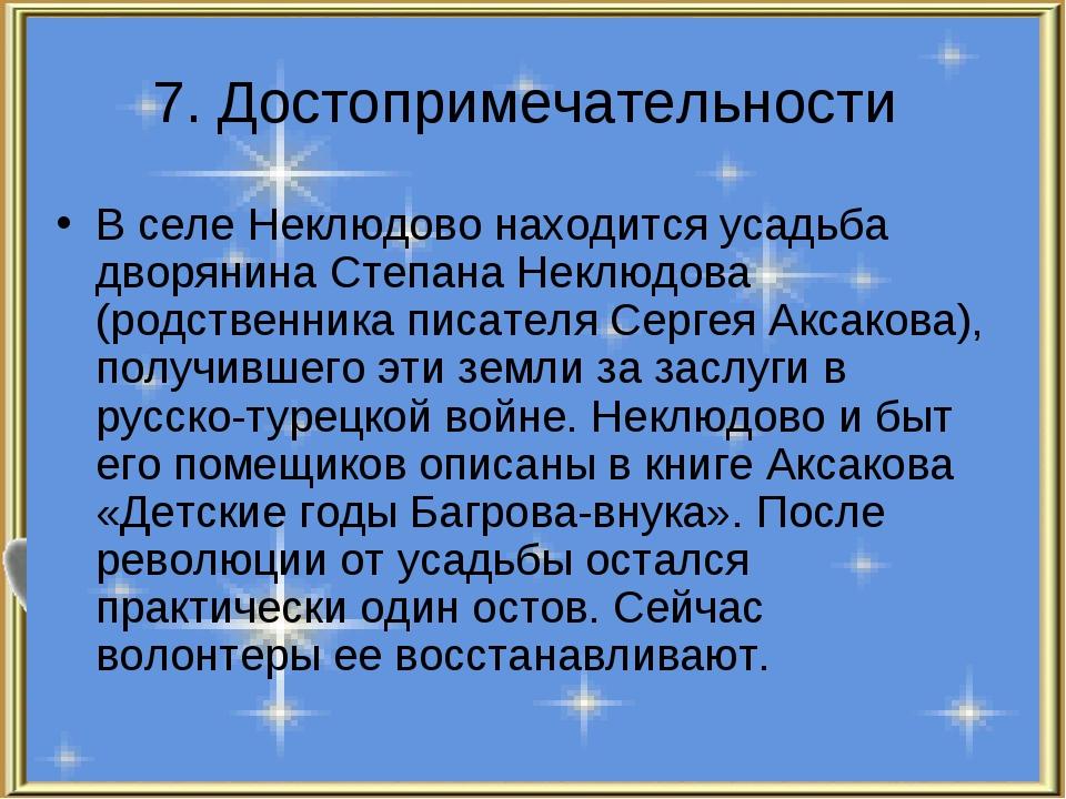 7. Достопримечательности В селе Неклюдово находится усадьба дворянина Степан...
