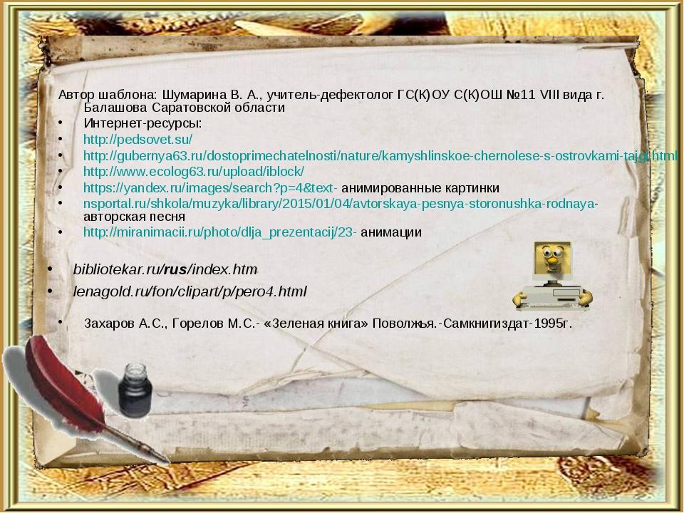 bibliotekar.ru/rus/index.htm lenagold.ru/fon/clipart/p/pero4.html Автор шабл...