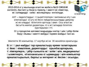 2013-2014 оқу жылында аталған жобаға №19 ОЖББМ енгізіліп, бастапқы базаға тір