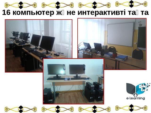 16 компьютер және интерактивті тақта