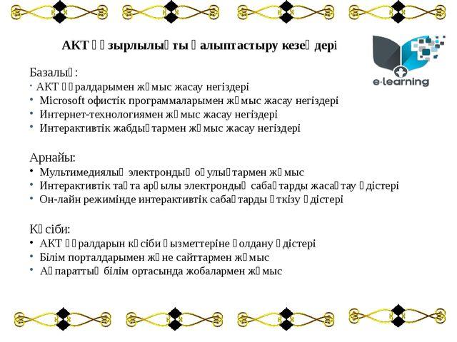 АКТ құзырлылықты қалыптастыру кезеңдері Базалық: АКТ құралдарымен жұмыс жасау...