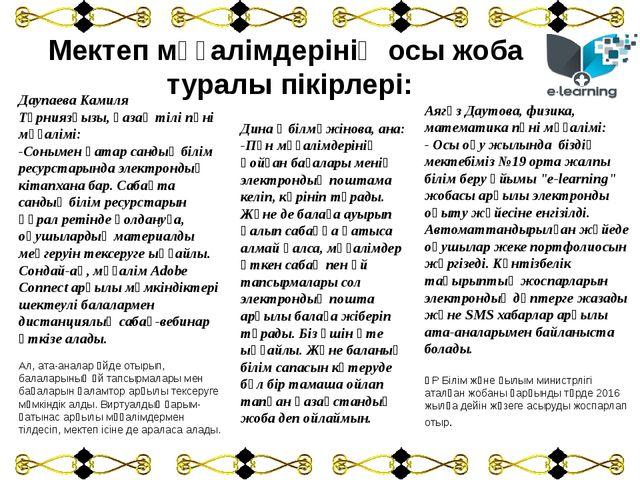 Даупаева Камиля Түрниязқызы, қазақ тілі пәні мұғалімі: -Сонымен қатар сандық...