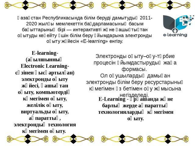 Электронды оқыту–оқу-тәрбие процесін ұйымдастырудың жаңа формасы. Ол оқушылар...
