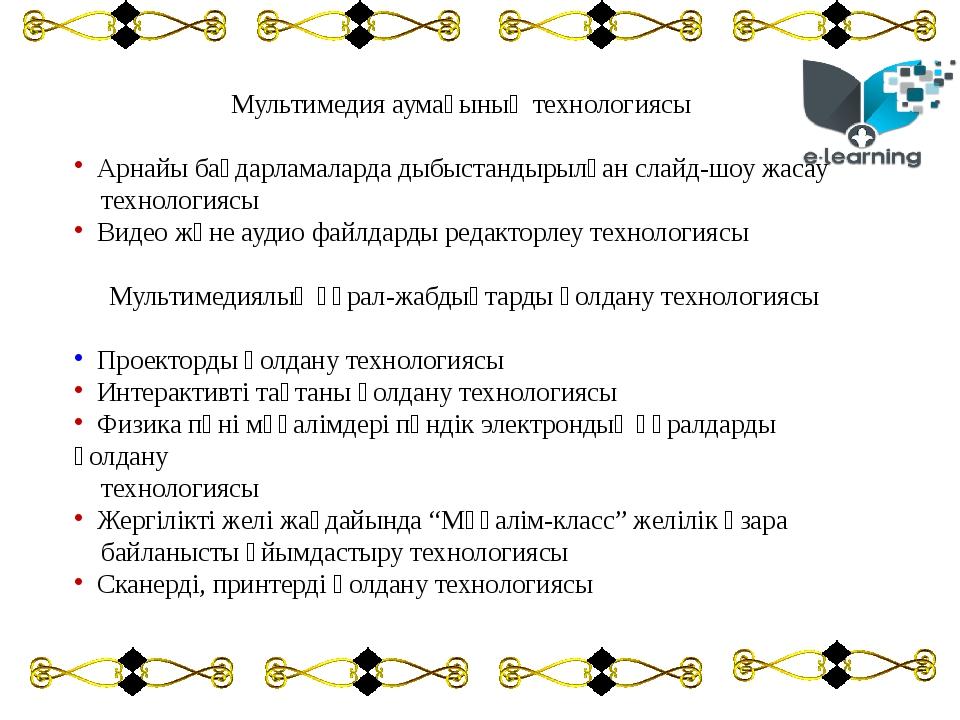 Мультимедия аумағының технологиясы Арнайы бағдарламаларда дыбыстандырылған сл...