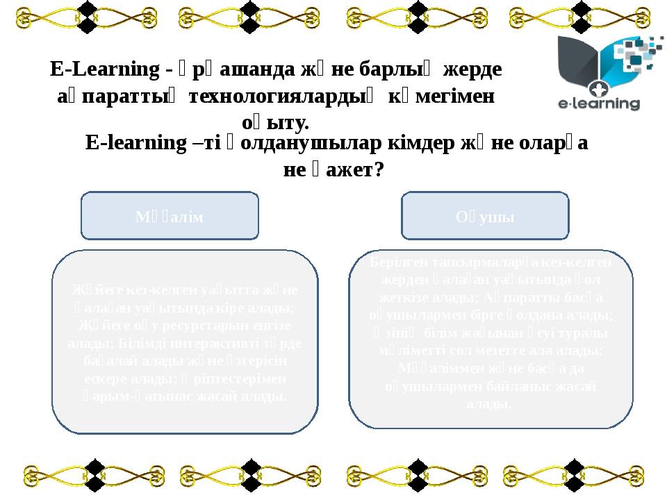 Е-Learning - әрқашанда және барлық жерде ақпараттық технологиялардың көмегіме...
