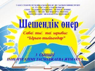 ҚАЗАҚСТАН РЕСПУБЛИКАСЫ БІЛІМ ЖӘНЕ ҒЫЛЫМ МИНИСТРЛІГІ ОҢТҮСТІК ҚАЗАҚСТАН ОБЛЫСЫ