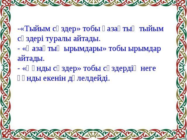-«Тыйым сөздер» тобы қазақтың тыйым сөздері туралы айтады. - «Қазақтың ырымда...