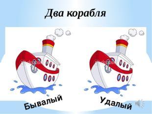 Удалый Бывалый Два корабля