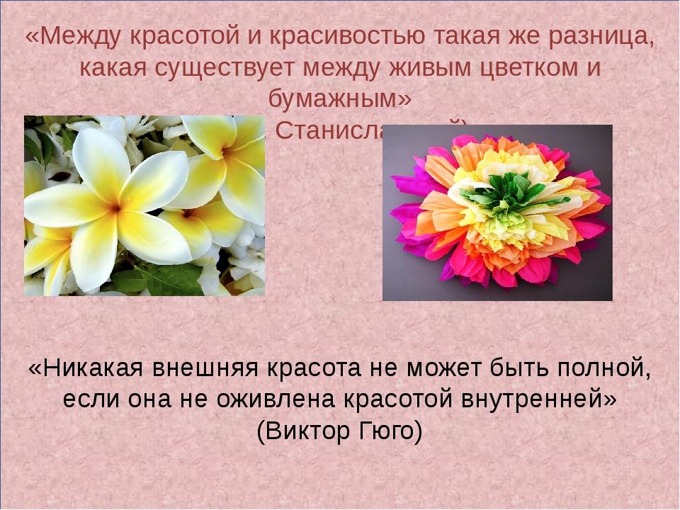 «Никакая внешняя красота не может быть полной, если она не оживлена красотой...