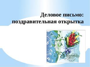 Деловое письмо: поздравительная открытка