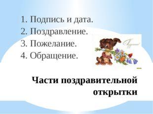 Части поздравительной открытки 1. Подпись и дата. 2. Поздравление. 3. Пожелан