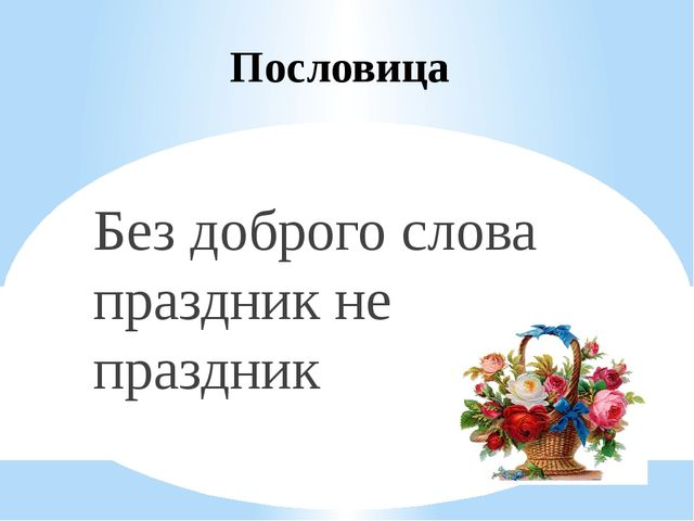 Без доброго слова праздник не праздник Пословица
