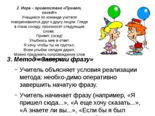 2. Игра – приветствие «Привет, сосед!» Учащиеся по команде учителя поворачива