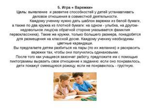 5. Игра « Варежки» Цель: выявление и развитие способностей у детей устанавлив