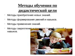 Методы обучения по дидактической цели Методы приобретения новых знаний. Метод
