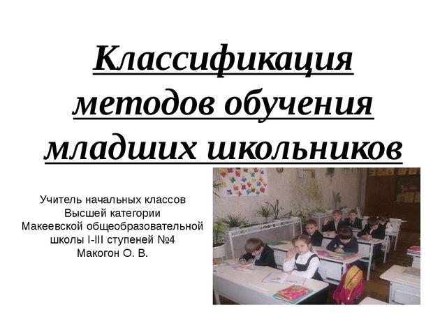 Классификация методов обучения младших школьников Учитель начальных классов В...