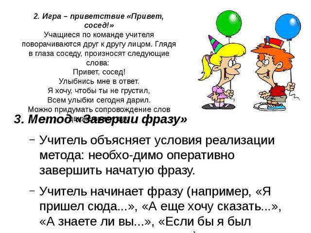 2. Игра – приветствие «Привет, сосед!» Учащиеся по команде учителя поворачива...