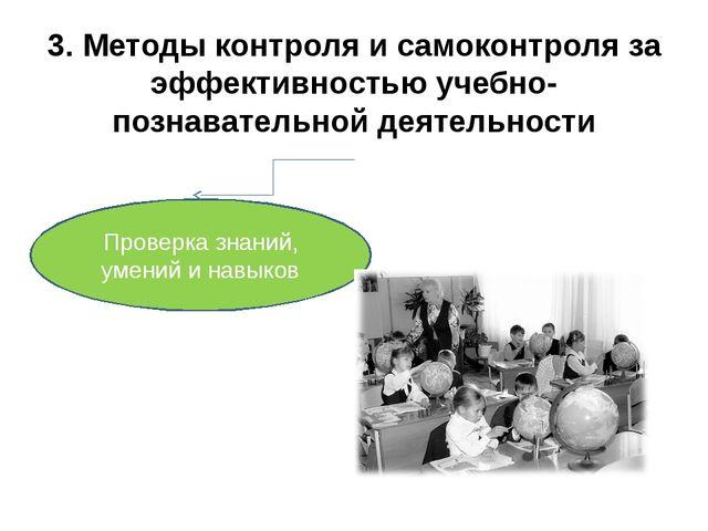 3. Методы контроля и самоконтроля за эффективностью учебно- познавательной де...