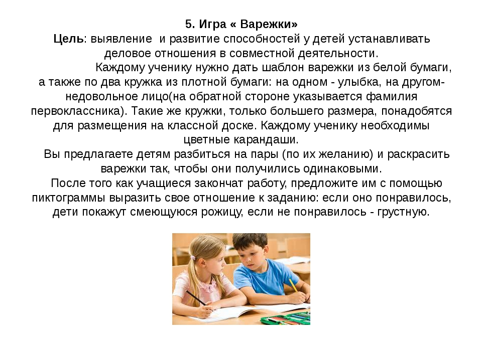 5. Игра « Варежки» Цель: выявление и развитие способностей у детей устанавлив...