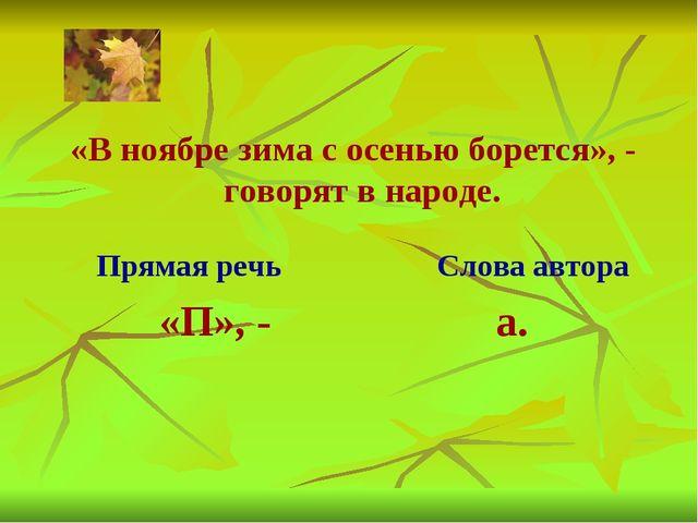«В ноябре зима с осенью борется», - говорят в народе. Прямая речь Слова авто...